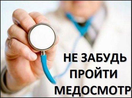 Секреты оформления медицинской справки