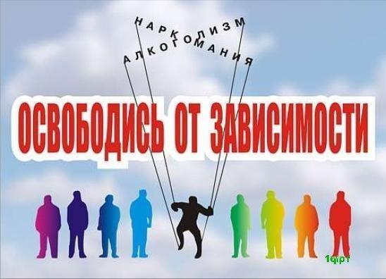Реабилитация и лечение наркомании в ново форум лечения алкоголизма