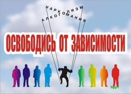 Лечение наркомании и алкоголизма. Реабилитационный центр в Новосибирске