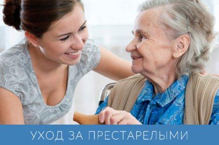 Уход за пожилыми людьми: что лучше, дом престарелых или сиделка?